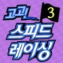 고고! 스피드 레이싱 3