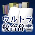 【販売終了】ウルトラ統合辞書2011+類語新辞典 icon