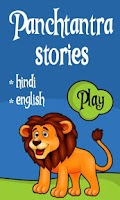 Screenshot of Panchatantra Stories