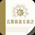 APK App 太陽娛樂音樂誌 for BB, BlackBerry