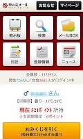 Screenshot of 【公式】華の会メール:30歳からの恋愛コミュニティ[SNS]