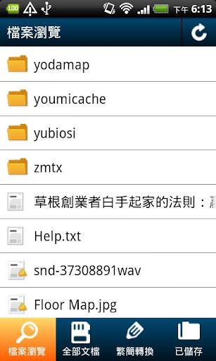 繁簡通 Chinese Translate