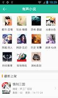 Screenshot of 懒人听书: 有声小说,童话,百家讲坛,评书,相声,英语口语