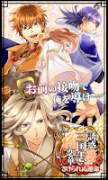 Screenshot of 誘惑三国志恋華【無料恋愛乙女ゲーム】