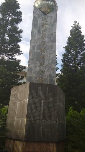 巡检司中学捐款纪念碑