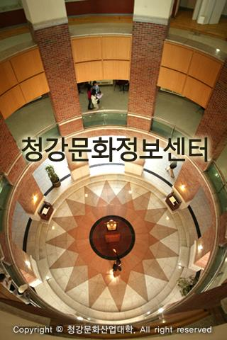 청강문화산업대학교 문화정보센터