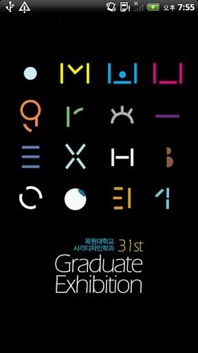 제 31회 목원대 시각디자인학과 졸업전시회