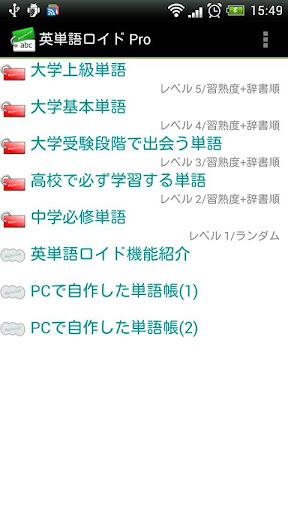 不識字沒關係!「國語字典」可離線使用~帶在手就無敵!(iPhone ...