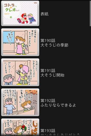 【免費漫畫App】コトラくんとクレオちゃん 第10集-APP點子