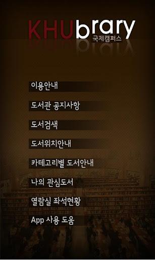 경희대학교 도서관 안내 애플리케이션