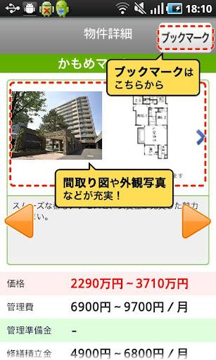 SUUMO新着マンション|玩生活App免費|玩APPs