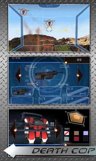 無料街机AppのDeath Cop|記事Game