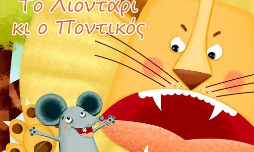 Το Λιοντάρι κι ο Ποντικός