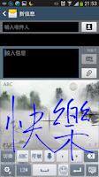 Screenshot of gPen IME(繁體版手寫輸入法)