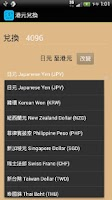 Screenshot of HKD Exchange