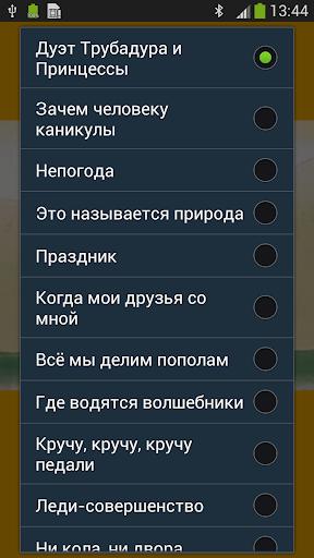 Песни для малышей на русском - screenshot