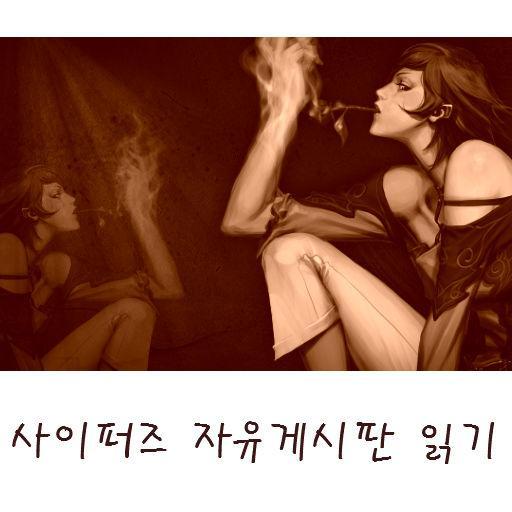사이퍼즈 팬아트게시판