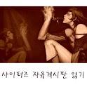 사이퍼즈 팬아트게시판 icon