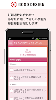 Screenshot of 妊婦手帳 - 妊娠・出産を学べるアプリ -