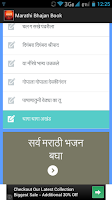Screenshot of Marathi Bhajan Book