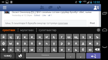 Screenshot of Sakha (Yakut) keyboard