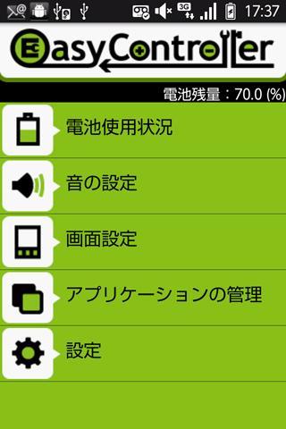 Easy Controller(简易管理器)