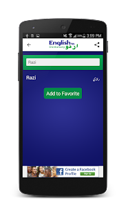 Download English To Urdu Dictionary Old APK to PC | Download Android APK GAMES & APPS to PC