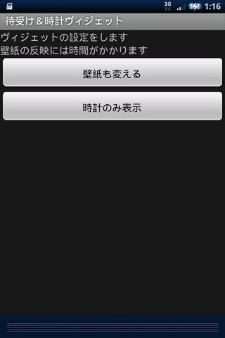 工具必備免費app推薦|A1 -等待,等待線上免付費app下載|3C達人阿輝的APP