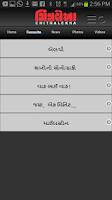 Screenshot of Chitralekha Mobile