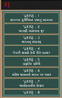 Screenshot of Social Science 8 Gujarati Free