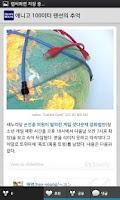 Screenshot of 뉴스 메이트 - 한국의 모든 뉴스와 신문