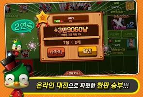 Screenshot of 피망 뉴맞고 - 1 vs 1 고스톱