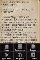 Screenshot of Черная стрела Р.Л.Стивенсон