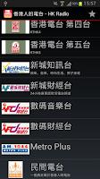 Screenshot of HK Radio