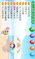 Screenshot of 幼儿必听故事