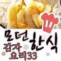 [모던한식]감자요리33