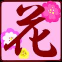 とうふ男爵の花みくじ(おみくじ) icon
