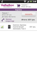 Screenshot of Yakaboo