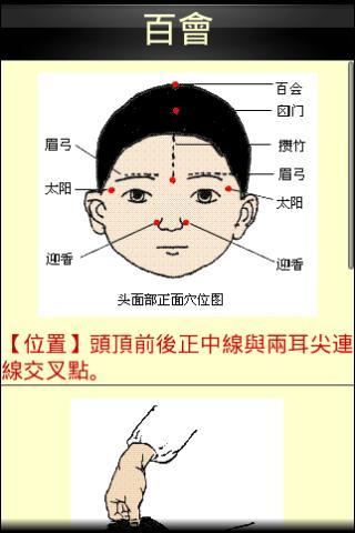 兒童經絡養生經