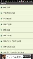 Screenshot of 日本全国名所百選 ドライブ・お散歩マップ
