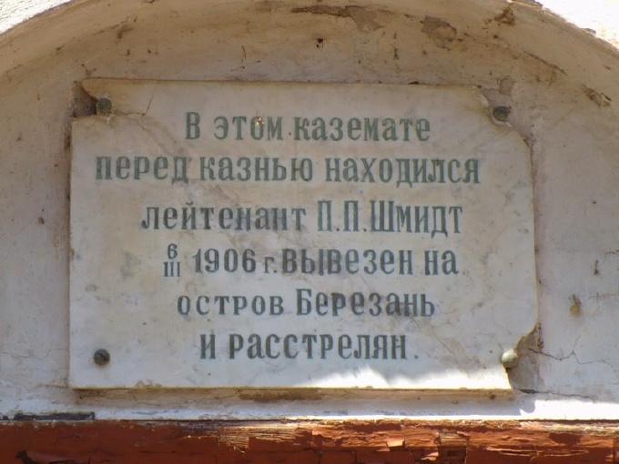 остров Первомайский