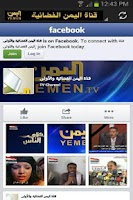 Screenshot of Yemen TV