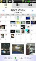 Screenshot of 나박앨범(사진정리 & 손글씨)