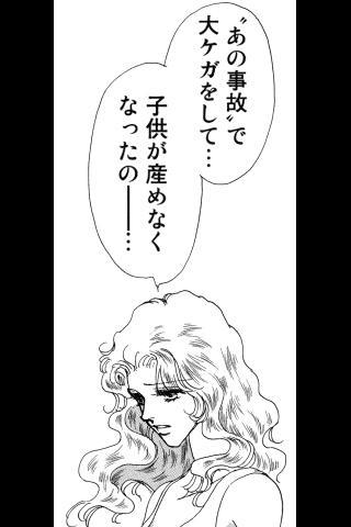 【免費漫畫App】仮面の花嫁2(ハーレクイン)-APP點子