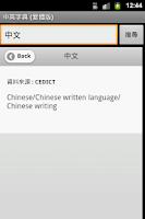 Screenshot of 中英字典 (繁體版)