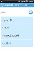 Screenshot of 背单词-新概念1