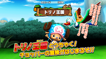Screenshot of ONE PIECE RUNNING Chopper
