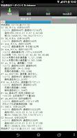 Screenshot of 料金照会ケータイいくら Adv. - KtaiikuraA