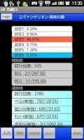 Screenshot of パチスロ設定判別 Mr.判蔵EX