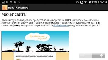 Screenshot of Вёрстка веб-страниц